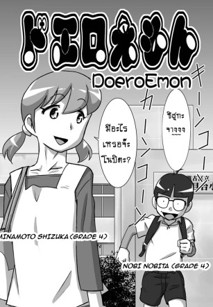 โดเรม่อน ช่วยฉันด้วย – [the_orz] DoeroEmon (Doraemon)